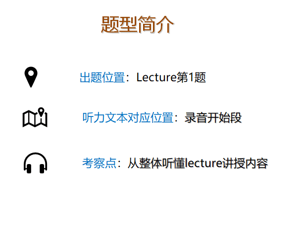 托福听力主旨题套路:如何听懂国外课堂老师教授的课程3.png